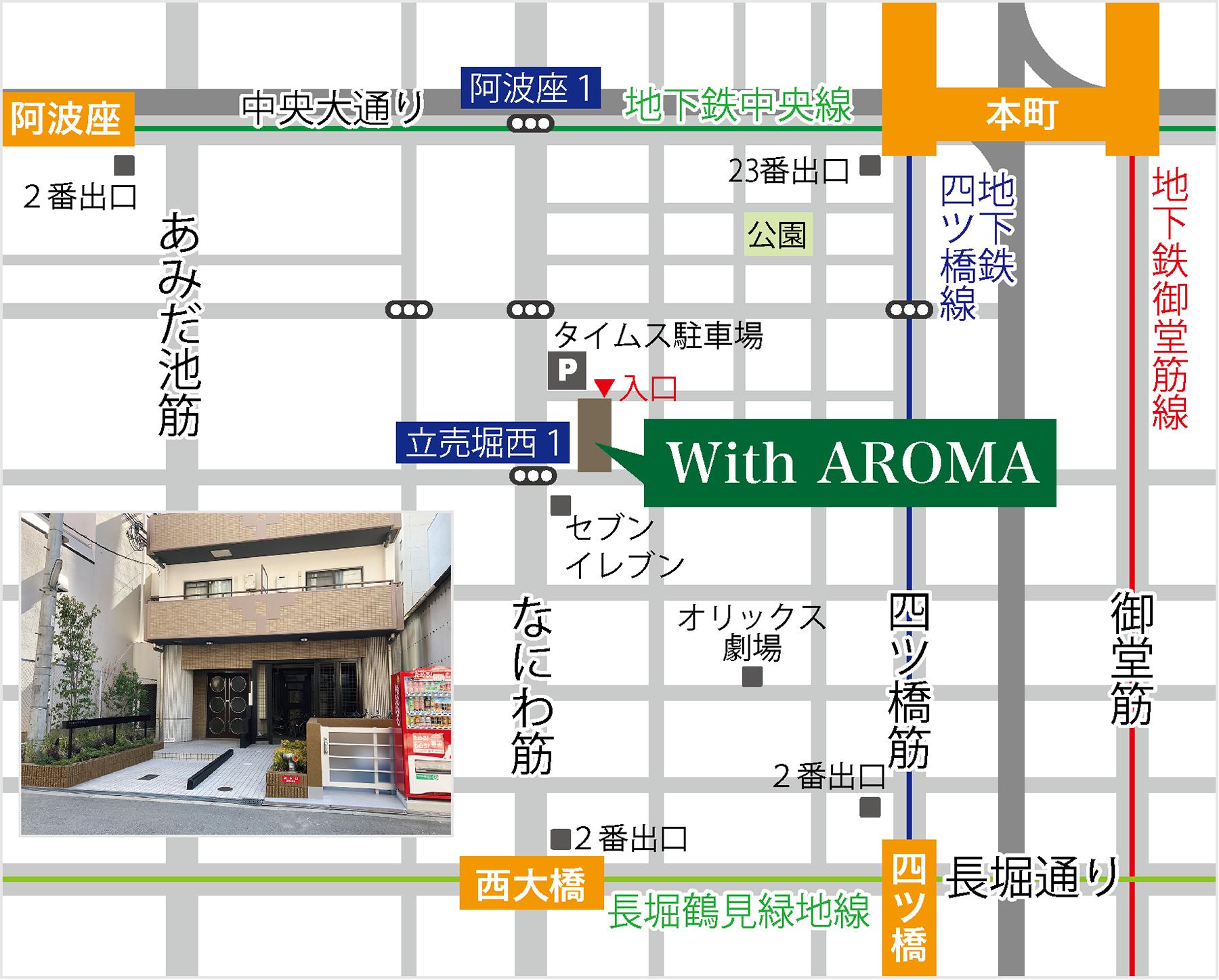 With AROMAへのアクセスマップ