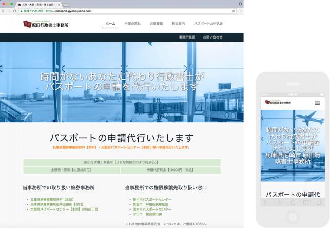 Jimdo作成事例 原田行政書士事務所